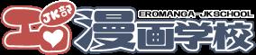 エロ漫画学校-JK部- 無料エロマンガ同人誌