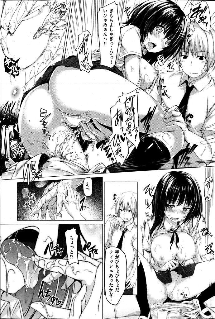 【エロ漫画】同級生から冗談でエロ本とローターを渡された巨乳JK…家でエロ本通りに試してみたところ快感の虜になってしまい更なる快感を求めて同級生と初セックス【夏桜:さなははずかしいの虜】