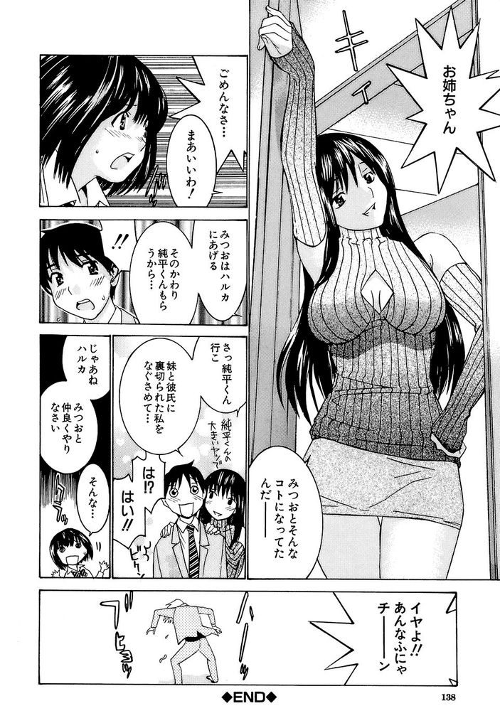 【エロ漫画】姉のことが好きな同級生に想いを寄せる巨乳JK…好きな人とのセックスの気持ちよさを知りたくて違いを確かめるようにセックスを堪能する【らーかいらむ:女子校生沖ハルカの場合】