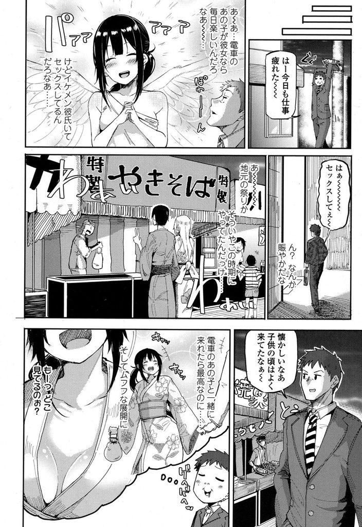 【エロ漫画】電車の中で出会った天使のような黒髪美少女JK…お祭りで見つけた女の子にぶっかけられる射的屋にその子がいて即指名していちゃラブセックスをする【みよし:この子はあの子!?】