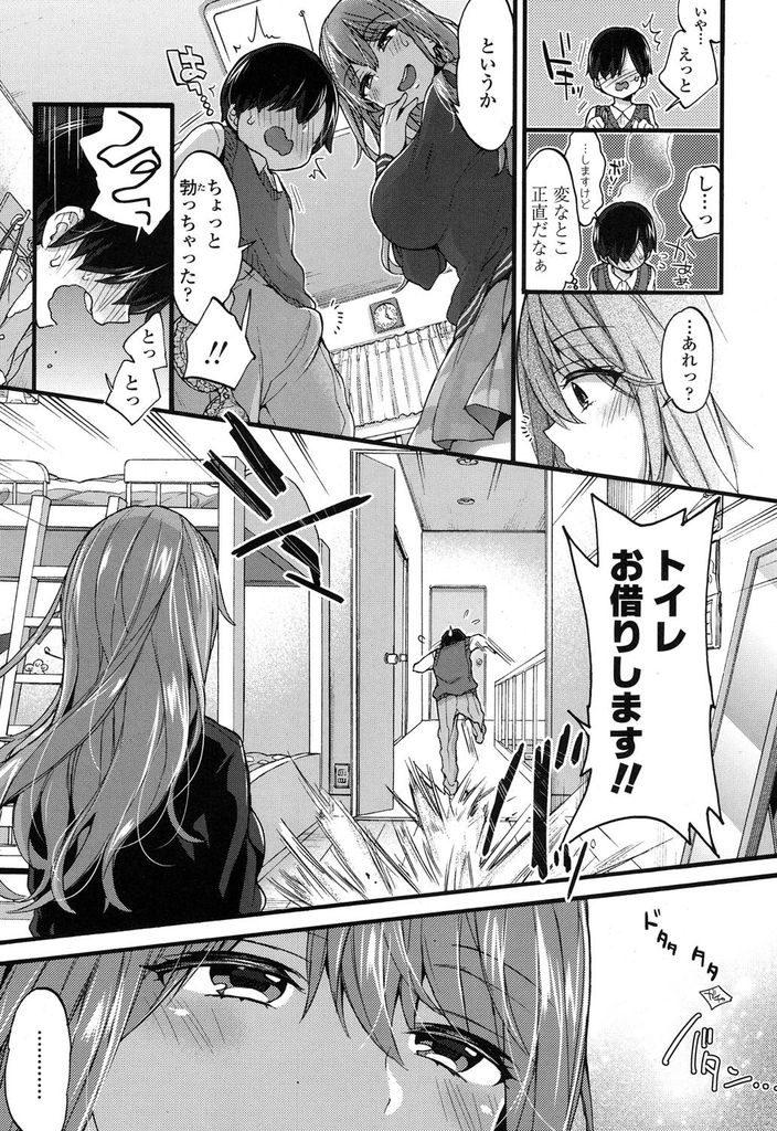 【エロ漫画】中学生の妹を持つちょっとエッチなお姉さんJK…妹がよく家に連れてくるボーイフレンドに構ううちに気になってきてしまい最後はセックスのお勉強をする【森島コン:性的えでゅけーしょん】