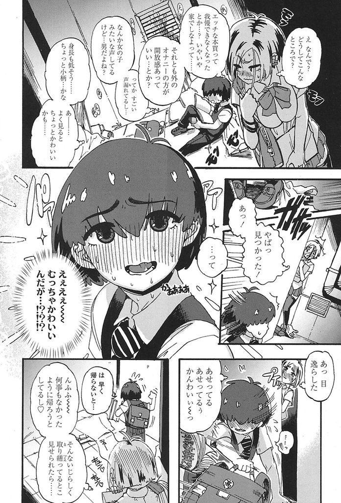 【エロ漫画】ショタコン趣味をクラスメイトに隠している巨乳JK…路地裏でショタっ子がオナニーしているのを見つけてしまいその場で筆下ろし中出しセックスをしてあげる【MAMO:しょたこんしーらー】