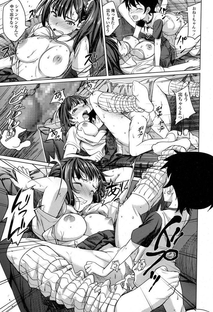 【エロ漫画】スケベで巨根のショタっ子の相手をすることになった巨乳JK…からかっていたらあまりの大きさに挿れたくなってしまい筆下ろしセックスをする【大空若葉:義理の弟になりました】
