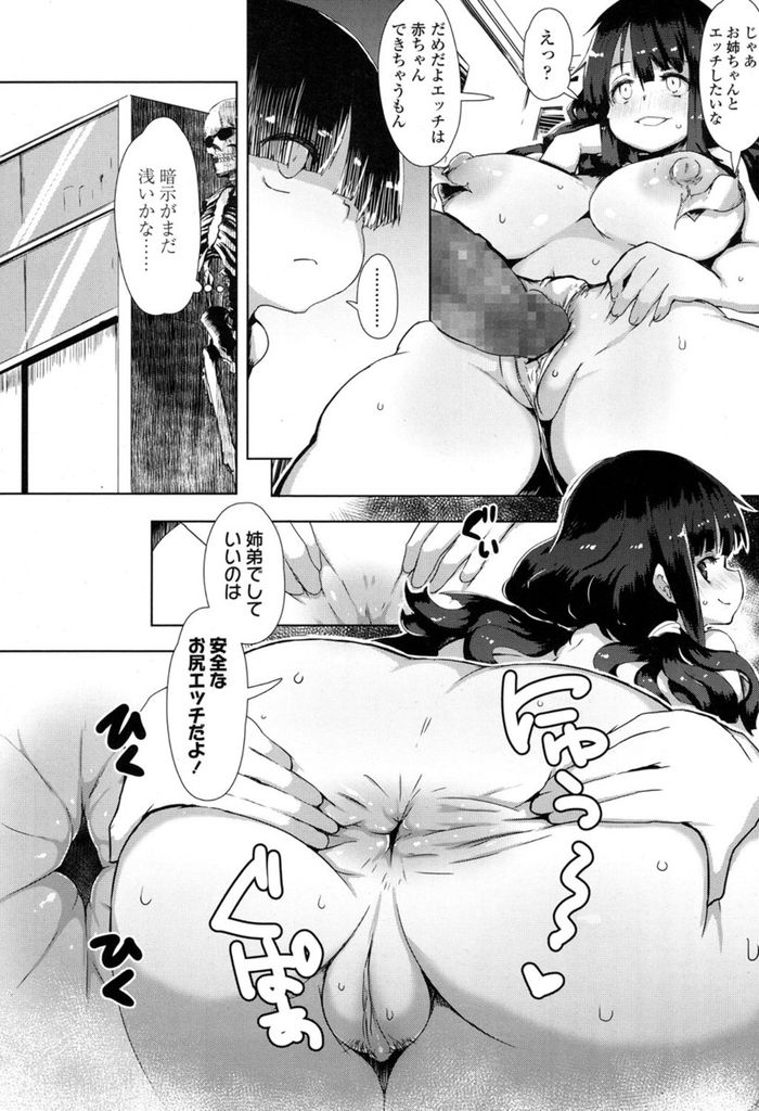 【エロ漫画】弟に催眠術をかけようとしているむっちり爆乳JK…実は催眠術にかかっていたのは自分の方で虐めていた弟の作り上げたハーレムで近親相姦中出しセックスをしてしまう【Qudamomo:催眠ノ姉弟】
