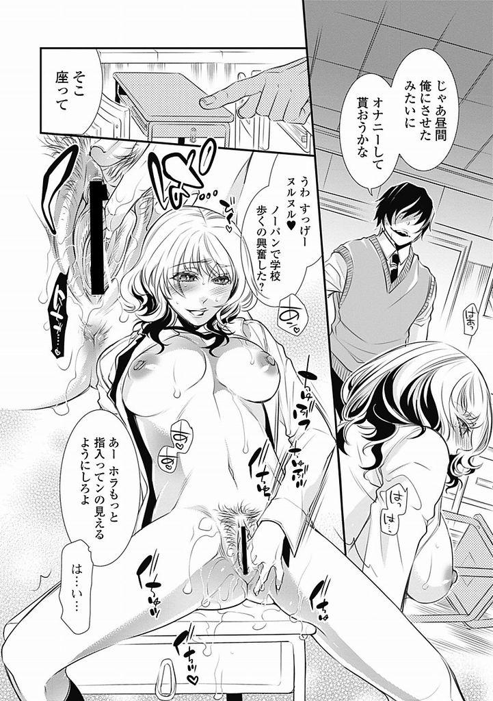 【エロ漫画】クラスの根暗な男子を虐めている学校一の美少女JK…放課後になると立場が逆転し昼間に自分がしたことと同じことを虐めた男子からしてもらい興奮する【服部ミツカ:めくらまし】