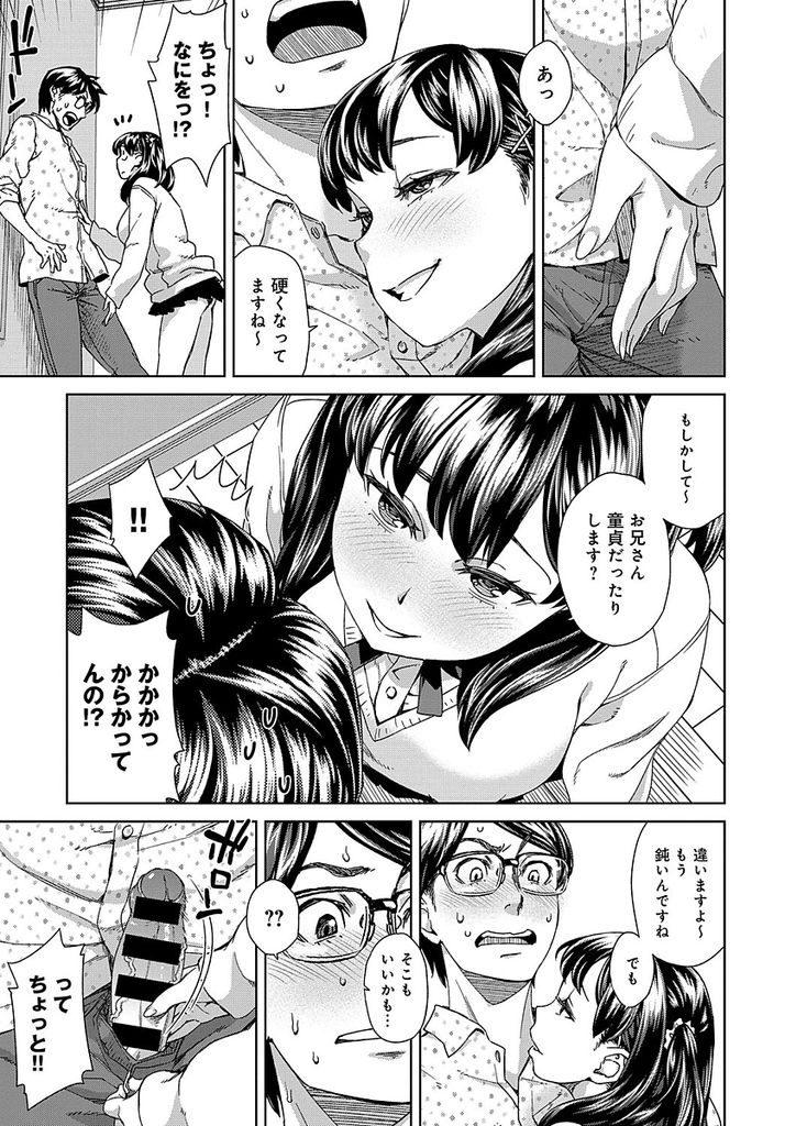 【エロ漫画】妹の友達の小悪魔系むっちり巨乳JK…妹が出かけている間に想いを寄せる兄にアプローチをして遊びではないことを示すために中出しセックスをさせる【小春七草:遊びじゃないッ】