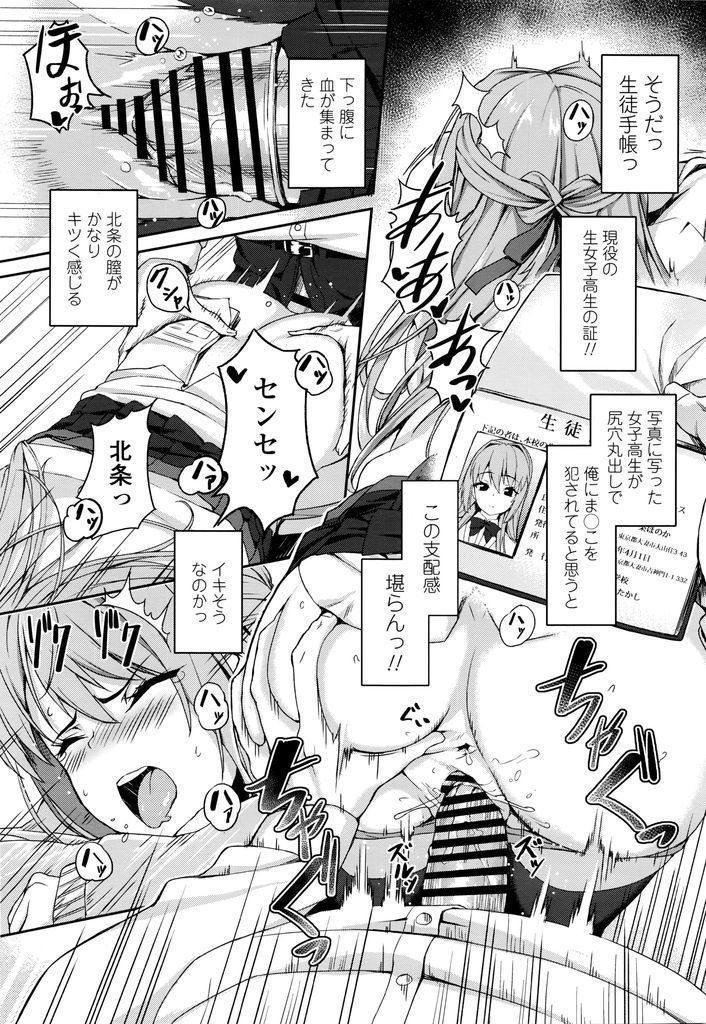 【エロ漫画】司書教諭のもとにやってきて突然セックスをしたいと言い出した巨乳JK…好意を抱いていた教師もそれに応じ放課後の司書室でいちゃラブ初セックスをする【石鎚ぎんこ:放課後のマスターマインド】