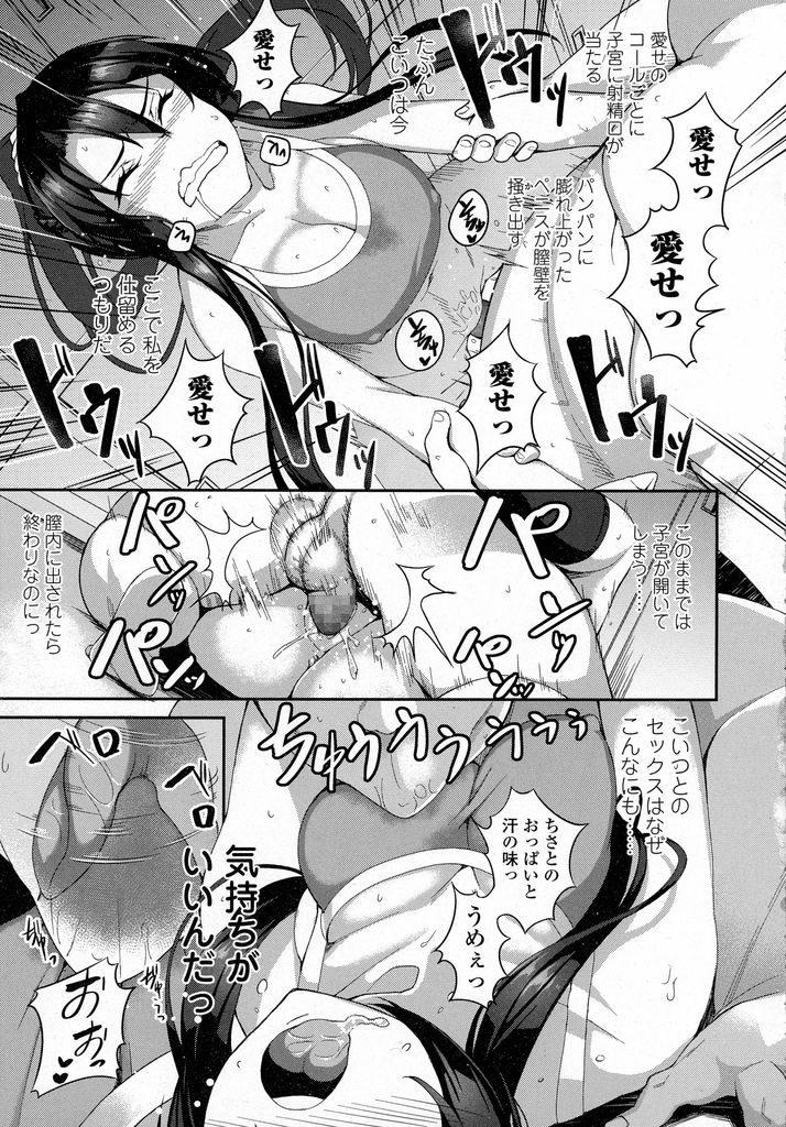 【エロ漫画】後輩から慕われる黒髪ポニーテール巨乳の凛々しい先輩JK…家同士が決めた許嫁の言いなりになるしかなく校舎裏や道場で求められるままにセックスをさせられることになる【石鎚ぎんこ:若宮さんとブタ】
