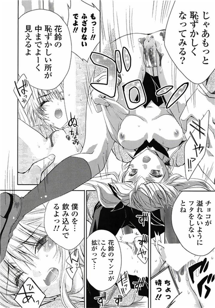 【エロ漫画】告白前に勢いでエッチをしてから避けられている気がするツインテールJK…決心して呼び出して告白したところバレンタインチョコを渡されセックスをすることになる【獅童ありす:甘いことしようよ】