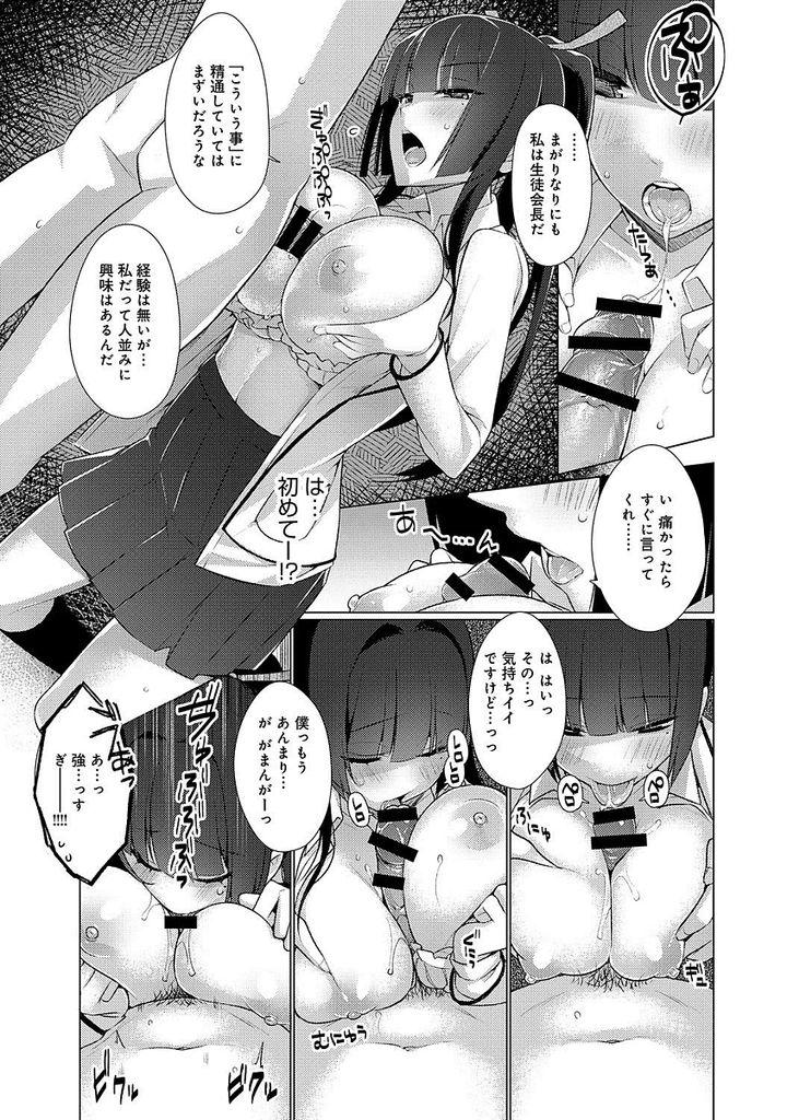 【エロ漫画】かくまってくれと突然着ぐるみの中に飛び込んできたポニテ生徒会長…着ぐるみの中でフェラを始め興奮した後輩といちゃラブ中出しセックスをする【ぎうにう:きぐるみっくす】