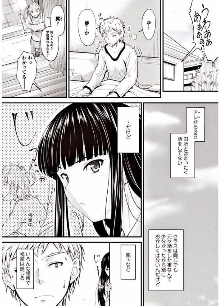 【エロ漫画】(2/3話)セックスをして以来妙に視線を感じる黒髪ロングJK…ある日屋上に呼び出され偶然密着したことで興奮してしまい青姦中出しセックスをする【睦月:キョウユウ】