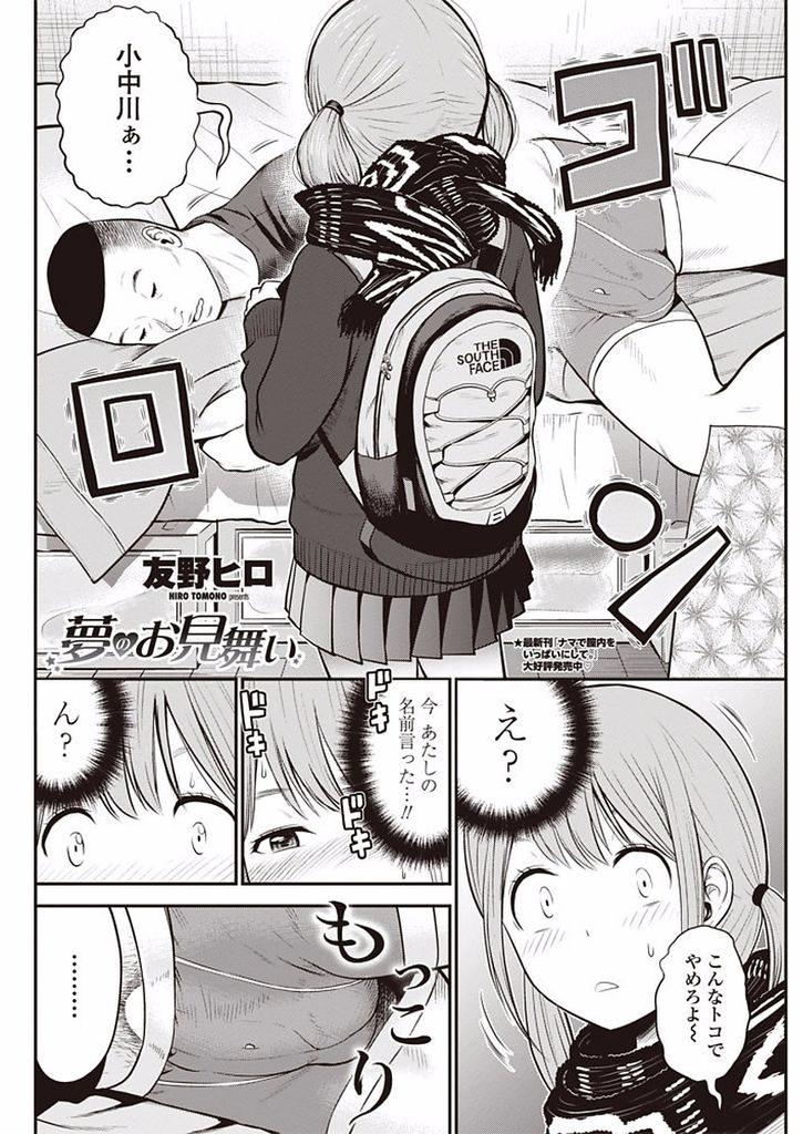 【エロ漫画】クラスメイトのお見舞いに来たツインテールJK…眠りながら勃起しているペニスを見てつい触ってしまい目を覚ましたクラスメイトから懇願されて初セックスをする【友野ヒロ:夢のお見舞い】