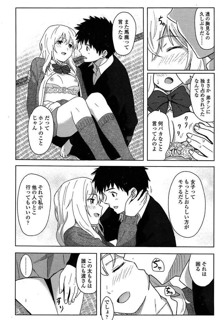 【エロ漫画】【エロ漫画】最近頻繁に用事があると言って帰りが早いJK彼女…初めて彼女の家に行ってみたいと言い出した彼氏を連れて家に帰り新しくできた弟の横でセックスをする【柴崎ショージ:あなただから】