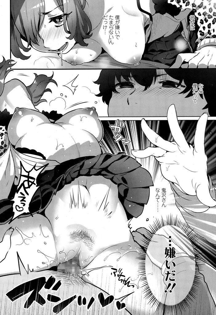 【エロ漫画】クラスの根暗男子を虐めている白ギャルJK…虐めながら興奮する気持ちと虐められながら興奮する気持ちに気付き歪な関係のいちゃラブセックスをする【池咲ミサ:ふたり鬼】