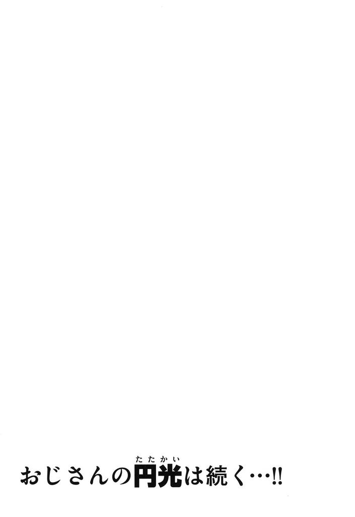 【エロ漫画】(10/10話)更に次々とホテルの部屋にやってくる色々なタイプのJKたち…様々なオプションやプレイ内容をリクエストしてJKとの援交セックスを心から堪能する【師走の翁:円光おじさん Episode10】