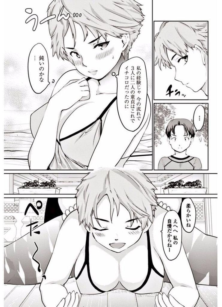 【エロ漫画】昔は童貞狩りと恐れられたショートカット巨乳JK…最近付き合い始めた彼の固いガードを何とか崩し念願のセックスをすることに成功する【藤原俊一:童貞狩り女子とガードの固い彼】