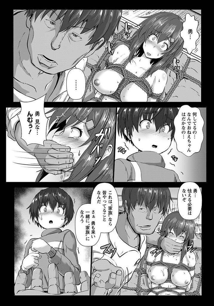 【エロ漫画】両親が亡くなり叔父の家に預けられることになった巨乳JK…弟と生活を守るため叔父の変態趣味を受け入れ緊縛セックス【くもえもん:姉抱き】