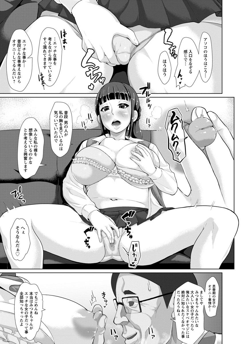 【エロ漫画】【エロ漫画】悩みを抱え先生のもとにカウンセリングに来た巨乳JK…先生の都合のいいように催眠術をかけられ処女喪失セックスをされてしまう【性竜:催眠淫行カウンセリング】