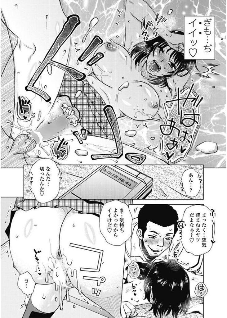 【エロ漫画】いじめられっ子の幼馴染を守るため自らの身体を差し出す巨乳JK…彼氏とはまだキスもしていないのにフェラを仕込まれ毎日のようにセックスを強要される【胡桃屋ましみん:みがわり人形】