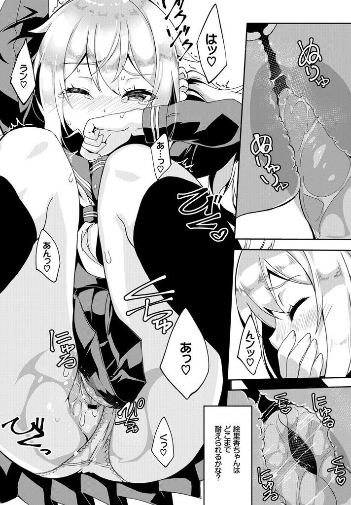 【エロ漫画】男女問わず大人気のサイドテール美少女JK…スカートになってしまった男子生徒に下半身を好き勝手に弄られ中出しセックスまでされてしまう【ぬんぬ:スカートの中はファンタジー】