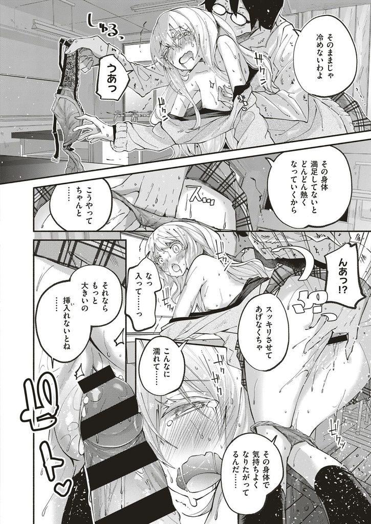 【エロ漫画】自分の容姿が大好きなナルシストちっぱいJK…科学部の部長が作った一時的に精神が入れ替わる薬を飲んで最高に可愛い目の前の自分といちゃラブセックスをする【駿河りぬ:かわいい貴女】