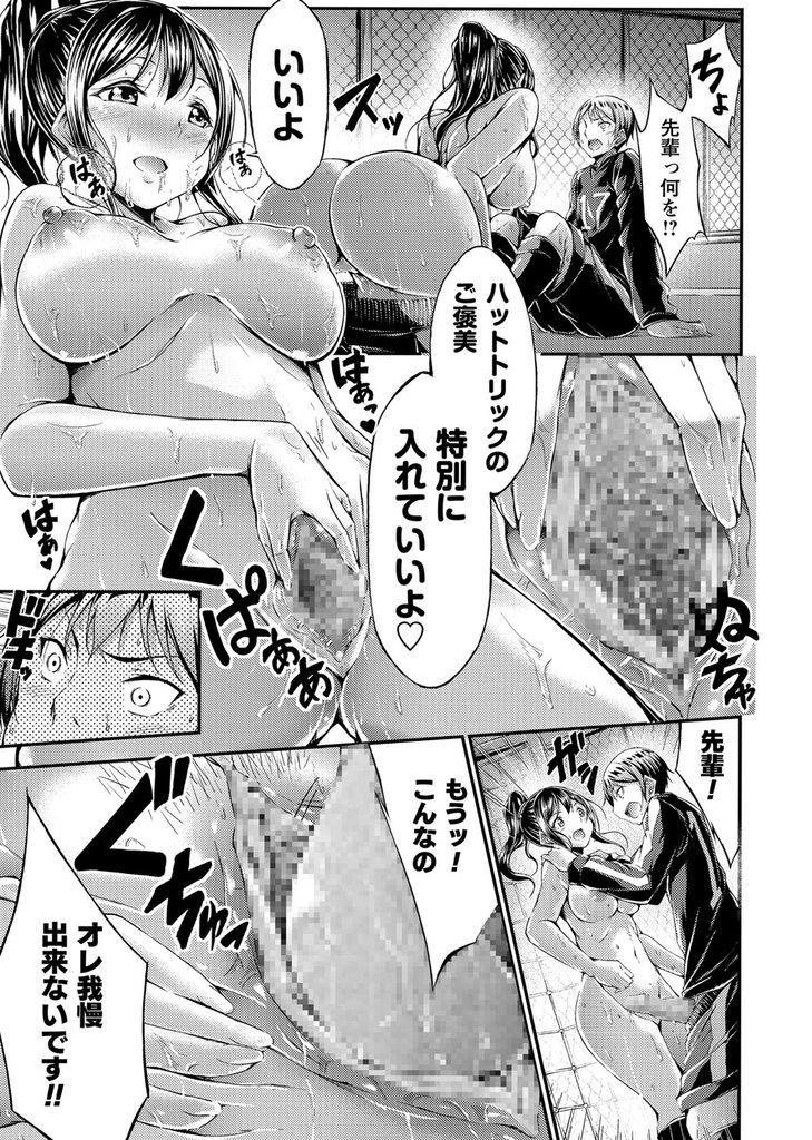【エロ漫画】【エロ漫画】部員の性処理のお手伝いをするポニーテール巨乳のマネージャー…遅くまで練習を頑張る後輩とご褒美のいちゃラブ生挿入セックス【おでん70:マネージャーのお仕事】