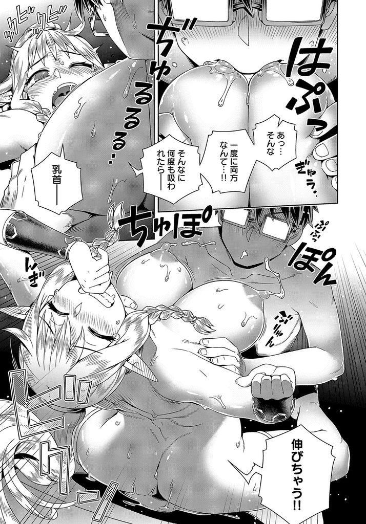 【エロ漫画】転校初日からエロ本で角オナニーをしてた巨乳エルフJK…エッチに興味津々なのがばれて童貞に調教されてしまい快感に溺れて初セックス【交介:異文化ヲタ活はじめました】