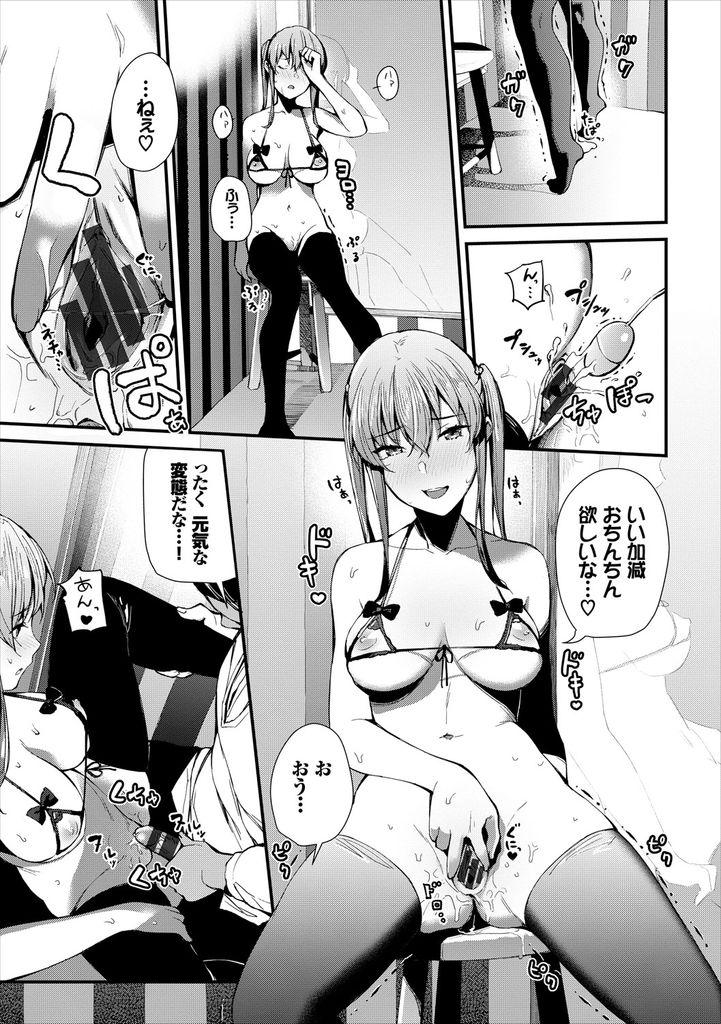 【エロ漫画】服を買いに来た清楚で巨乳なJK彼女…試着室でわざと叫んで見に来た彼氏にエロ下着を見せて誘惑セックス【東山エイト:試着室での〇〇はご遠慮ください!】