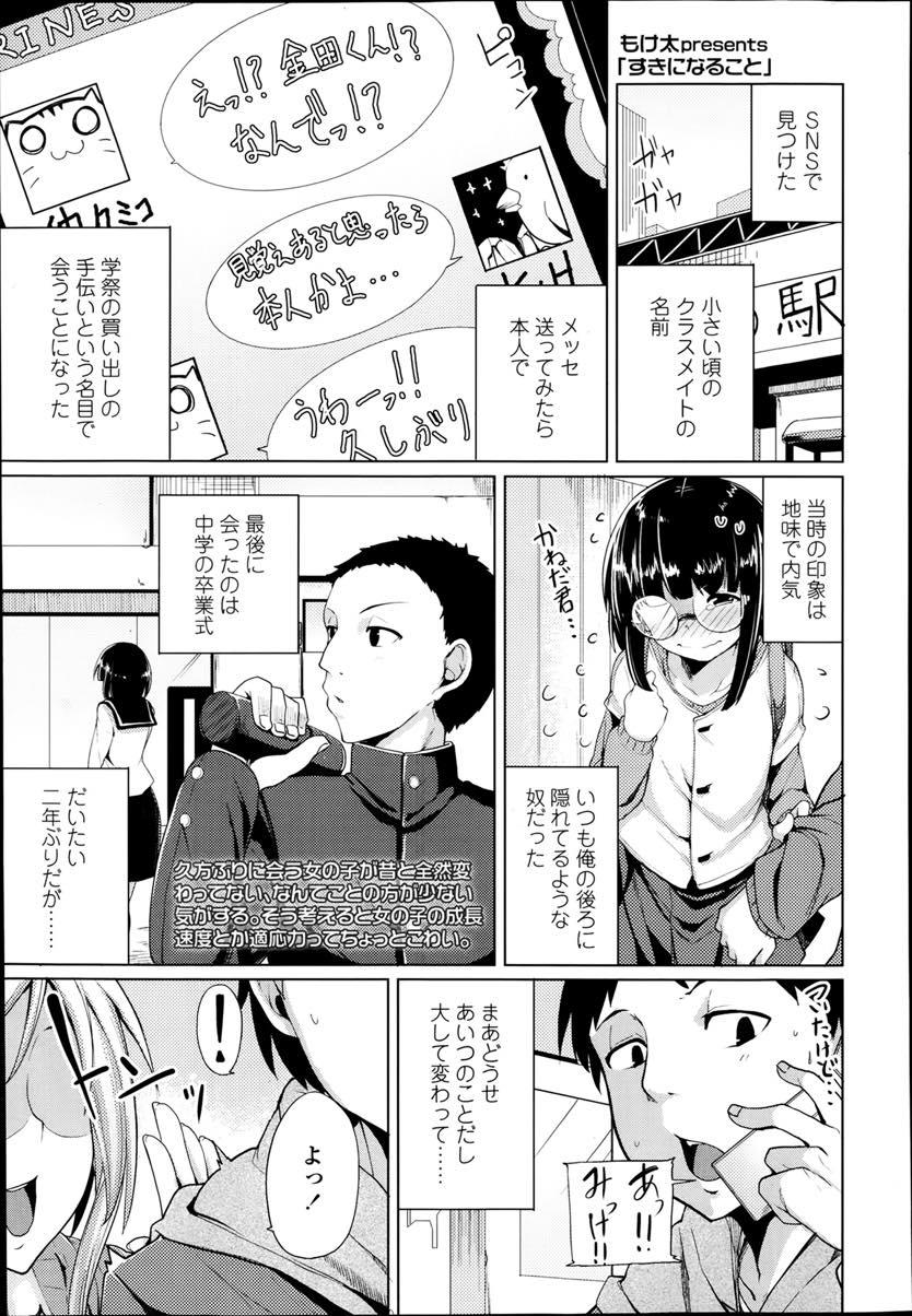 【エロ漫画】久しぶりにあった同級生が白ギャルになって可愛くなっている...意外と大きいツンデレな彼女の爆乳を揉みしだいていちゃラブ中出しセックス【もけ太:すきになること】