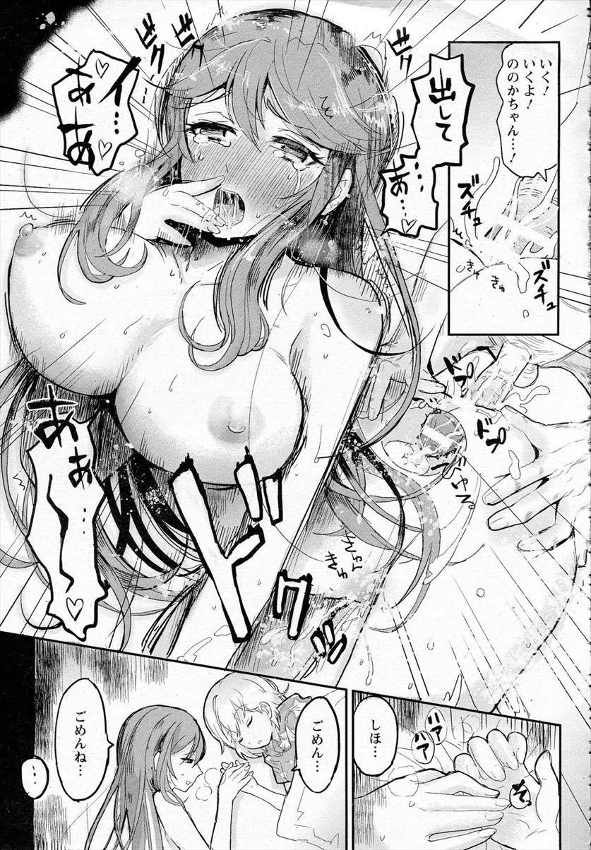 【エロ漫画】思い出したくないレイプされた相手が親友のお父さんだったJK...また無理やり夜這いで犯されたのに喜んでいる自分の淫乱さに気付いて吹っ切れついでに感じまくる【境メリ:親友のお父さんと…】
