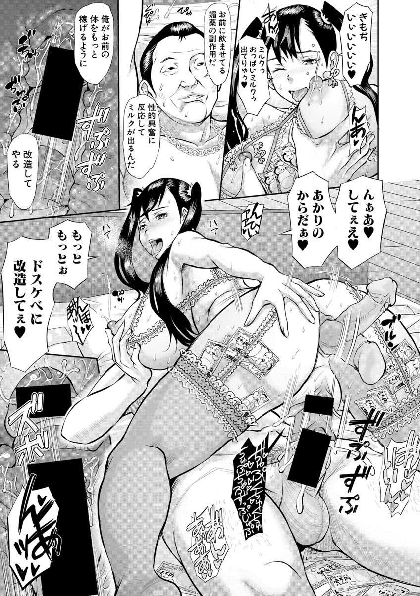 【エロ漫画】母親の入院費を支払う為に親父に犯される元Jr.アイドル...極太チンコで突かれる快楽を知ってしまい売春セックスでアヘ堕ち【骨太男爵:ママには内緒】
