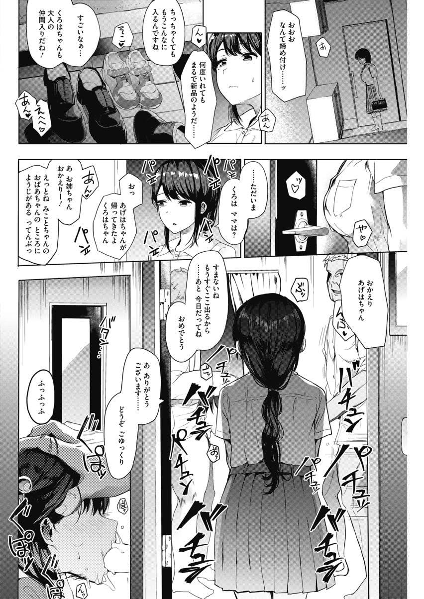 【エロ漫画】娼婦の学生が多い田舎の集落に住む黒髪JK…処女だったが校長先生に買収され極太チンポで初エッチした快感にハマってアへ堕ちするほど中だしセックス【えいとまん:キンギョバチ 第一話】