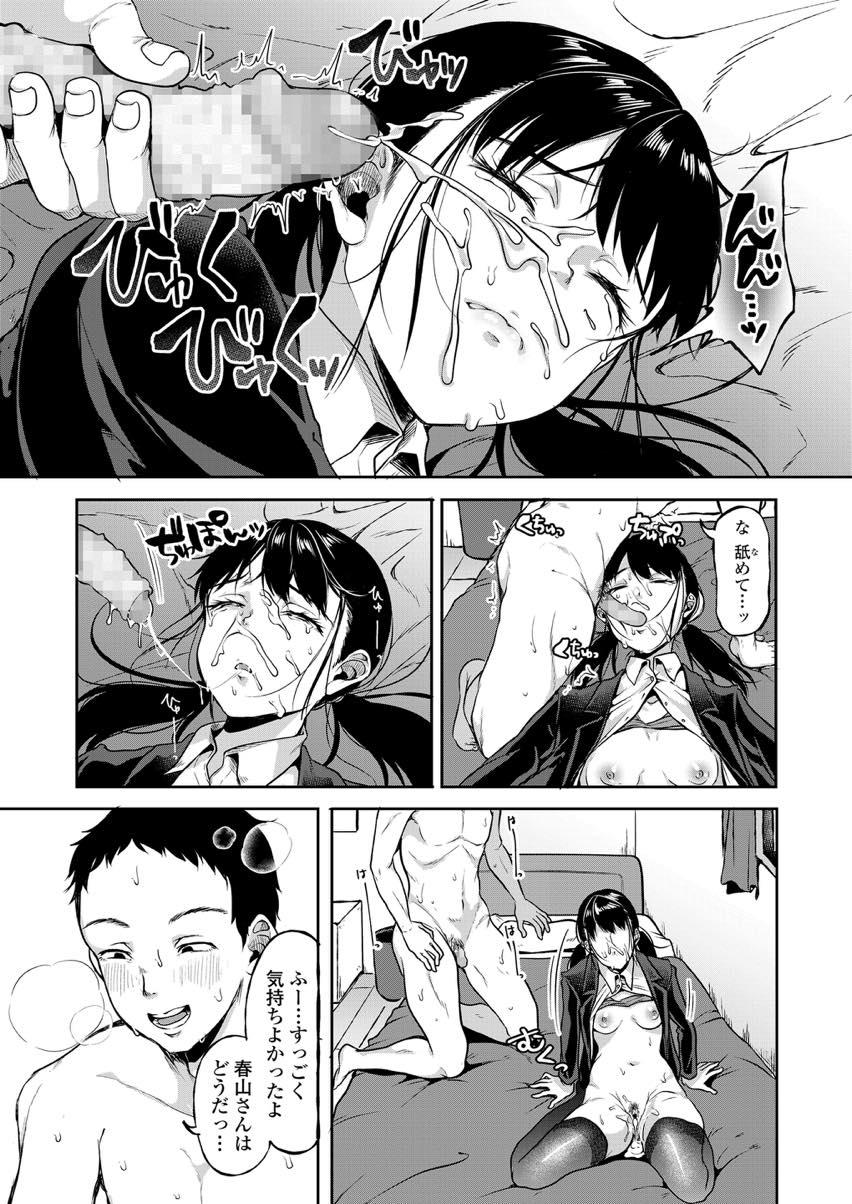 【エロ漫画】彼氏の家に遊びに来たツインテールで清楚なJK…エッチに期待してた彼氏が興奮しすぎてデカマラ強制フェラ嫌々ながらも処女喪失レイプされる【仙道八:初めてのふたり】