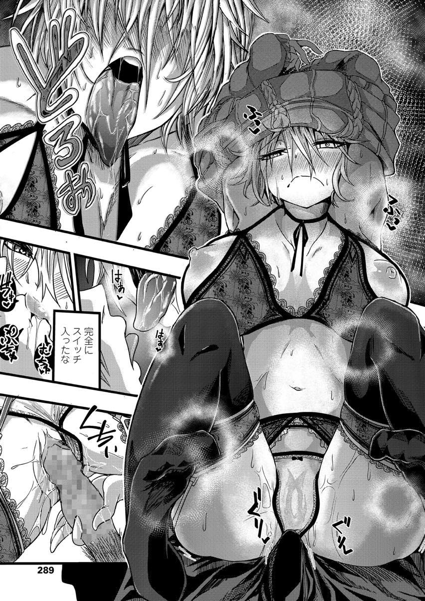 【エロ漫画】発情すると性欲が止まらない彼女を調教...いつでもどこでも雌顔でちんぽをおねだりする体にして連続イキで快楽堕ち【ApRicot:桐生かえらはスイッチガール】