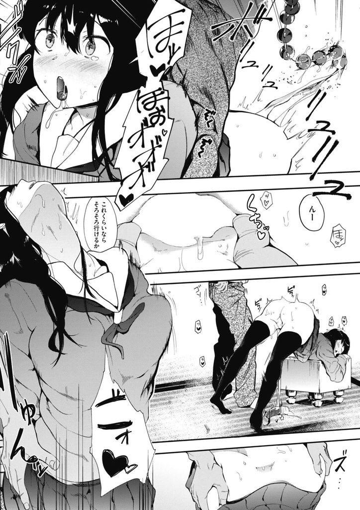 【エロ漫画】【エロ漫画】(1/2話)強い対戦相手を求めて教師と1局した学校で一番強い黒髪ロングの女流棋士JK…負けてエッチさせられ再戦するが負け越してデカマラで何度もセックスし快楽堕ち【えいとまん:鬼手-オニノテ- 前編】