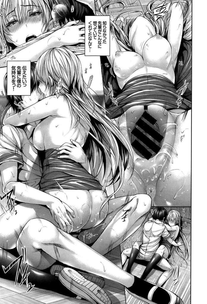 【エロ漫画】【エロ漫画】後輩男子を性欲処理に使ってるけど本当は告白されたい水泳部の巨乳JK…後輩に催眠術グッズ使われて催眠にかかったフリをしていちゃラブセックス【ゲンツキ:ちぐはぐユースフル】