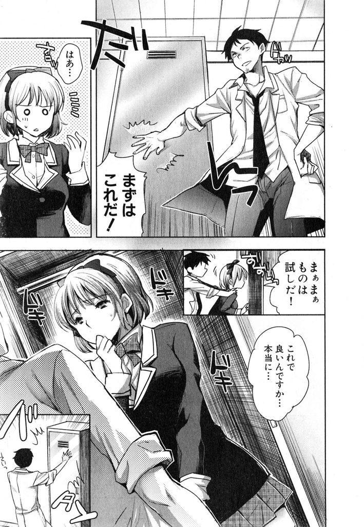 【エロ漫画】カウンセラーの先生に閉所で発情してしまう症状を改善して欲しいと頼む巨乳JK…ロッカーに閉じこもって興奮した体を治すために先生と密着生ハメセックス【じゃこうねずみ:彼女たちの異状性癖】