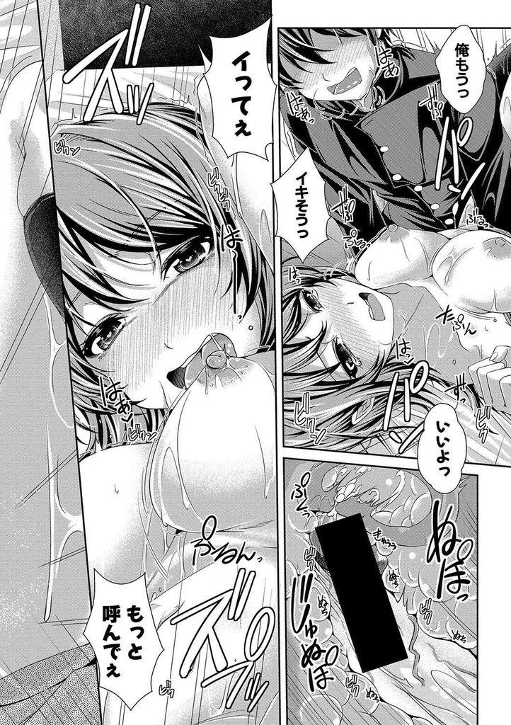 乳首 エロ 舐め 漫画