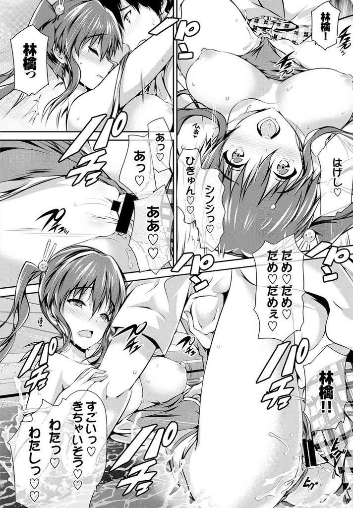 【エロ漫画】【エロ漫画】好きな人と一緒にいるとHな気分になってしまう自分の事を彼氏に告白したくてワザと溺れた水泳部の巨乳JK…変態な一面も愛してくれる彼氏にプールで初めてのいちゃラブセックス【丸和太郎:恋は紅い花】