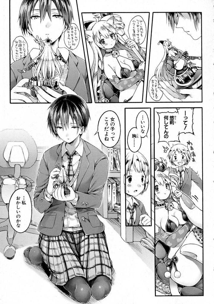【エロ漫画】背が高くてイケメンなボーイッシュ貧乳JK…巨乳になるために幼馴染に胸を揉まれていちゃラブセックス【コオリズ:ユーリ様がみてる】