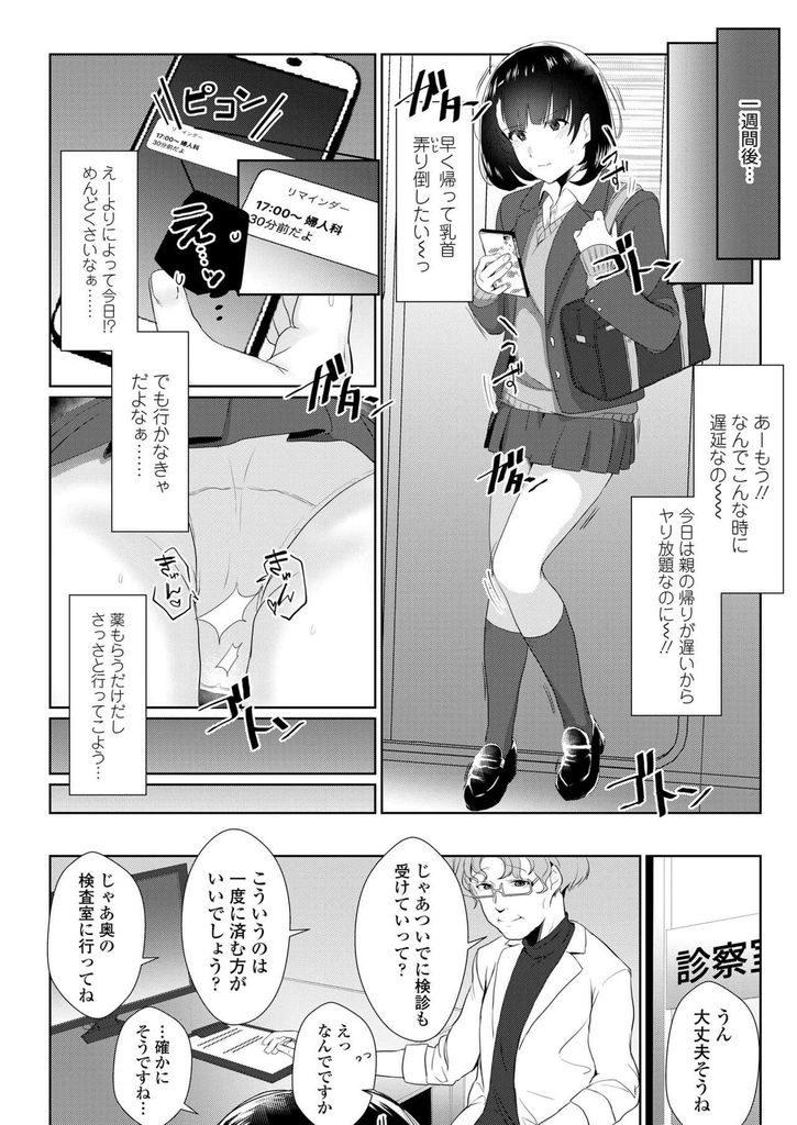 【エロ漫画】乳首オナニーのやり過ぎで乳首で感じちゃう体になっちゃった巨乳JK…ローションを塗られて乳首責めされながら処女を奪われ初エッチで快楽堕ち【京のごはん:気持ちいいからしょうがないよね…】