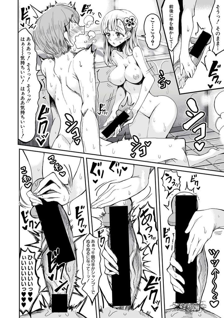 【エロ漫画】男子高校生の辛い現状を慰めてくれる優しい幼馴染…家に招き入れて温かい料理に感動する幼馴染を見てお風呂場で慰めいちゃラブセックス【もつあき:幼馴染】