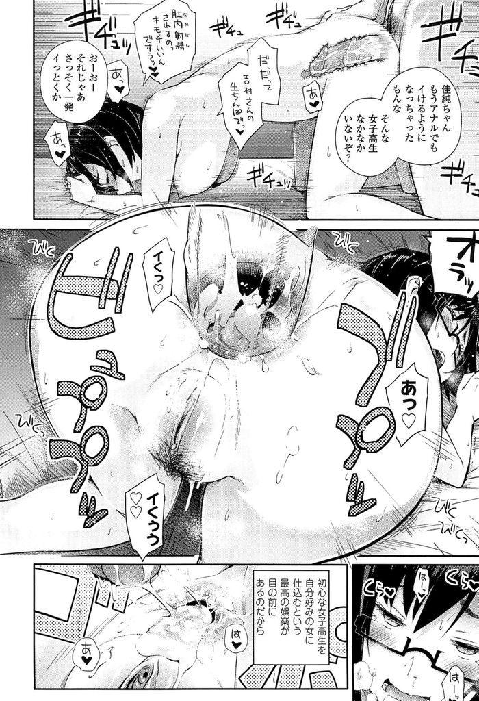 【エロ漫画】隣の家に住むおじさんに保護された田舎に住むメガネっ娘巨乳JK…おじさんにファーストキスを奪われて発情し初セックス後に快楽堕ち【獲る猫:とある田舎女子高生の憂鬱】
