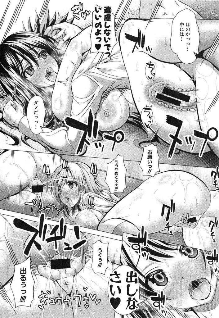 【エロ漫画】交通事故後に人を操る超能力に目覚めた不幸な黒髪ロング巨乳JK…幼馴染2人でセックスする姿を見て嫉妬し好きな女の前で強制逆レイプし膣内射精【うな丼:愛の饗宴】