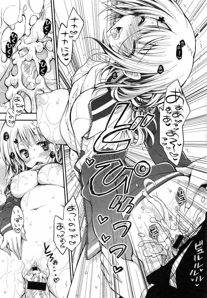 【エロ漫画】(1/2話)めちゃくちゃ運動音痴で困っている巨乳の後輩JK…先輩がストレッチから教えてあげると騙して中出しセックス【あらいぐま:教えて先輩】