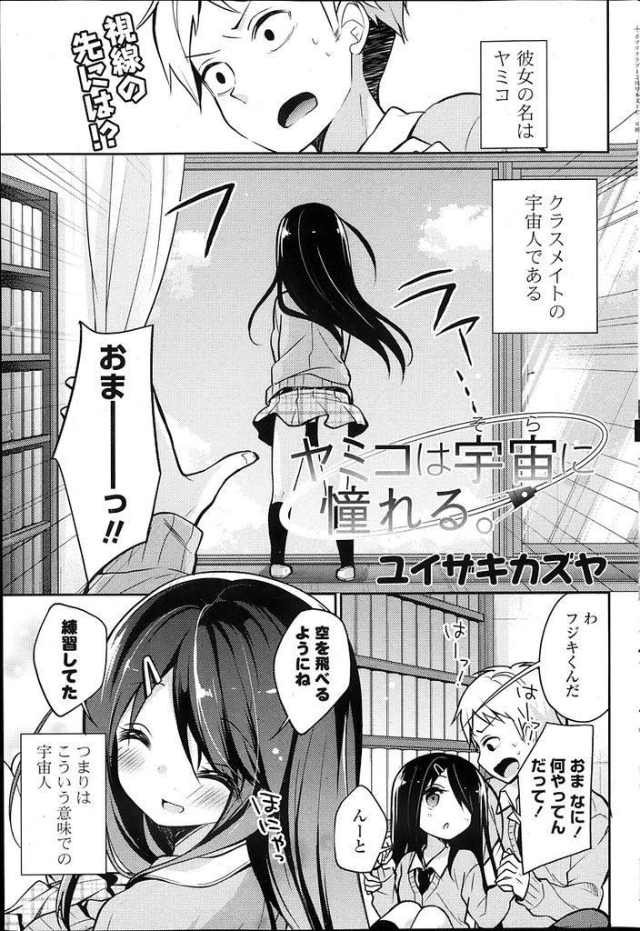 【エロ漫画】ちょっと変わった不思議ちゃんの黒髪ロングのロリJK…図書館でオナニーしているのを見られて披露しだし我慢できなくなったクラスメイトと中出しセックス【ユイザキカズヤ:ヤミコは宇宙に憧れる。】