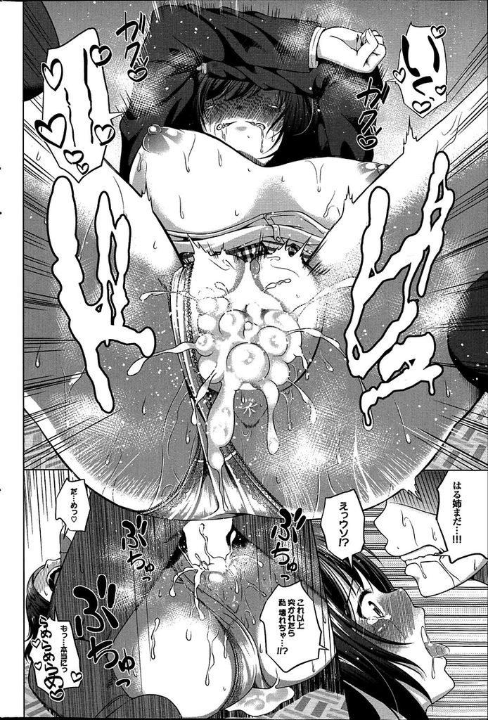 【エロ漫画】学校中の男子からモテるのに平凡な幼馴染を一途に想う巨乳JK…胸を押し付けて勃起したチンコを扱き我慢できずに処女を捧げて中出しセックス【ぬくぬく:はるかひより】