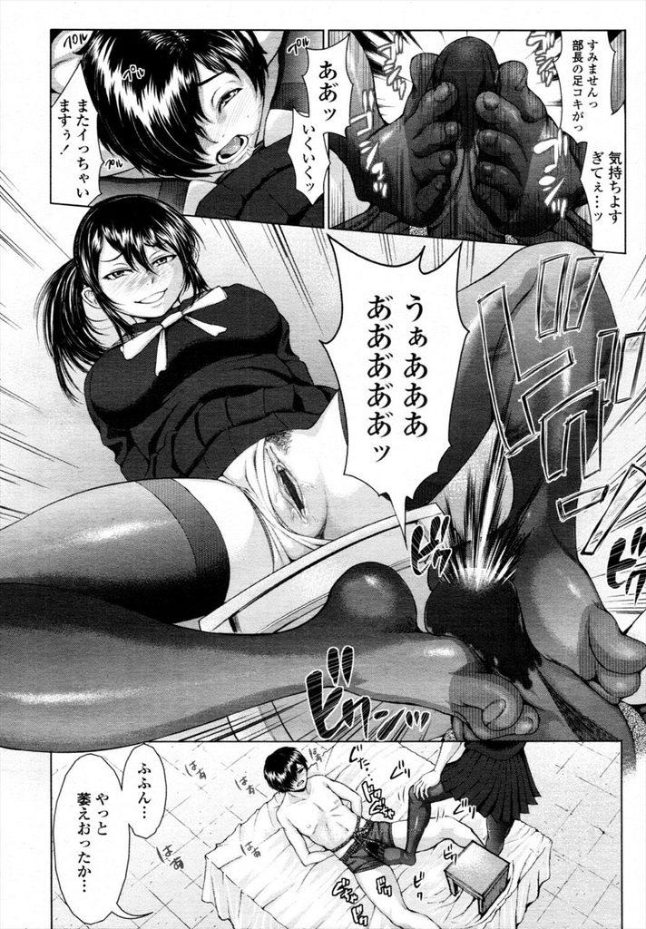 【エロ漫画】(2/2話)後輩にヌードデッサンのモデルをしてもらう美術部の先輩JK…自分のブルマを履かせて縛り勃起してしまう後輩を足コキし中出しセックス【ぶるまにあん:縄とブルマとポートレイトAfter】