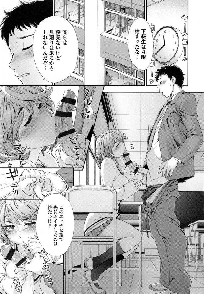 【エロ漫画】【エロ漫画】寝たフリをして彼氏を誘惑し指を咥え興奮させる巨乳のJK…教室でセックスしていたが廊下に出てドキドキの中出しセックス【大和川:はやく提出してね】
