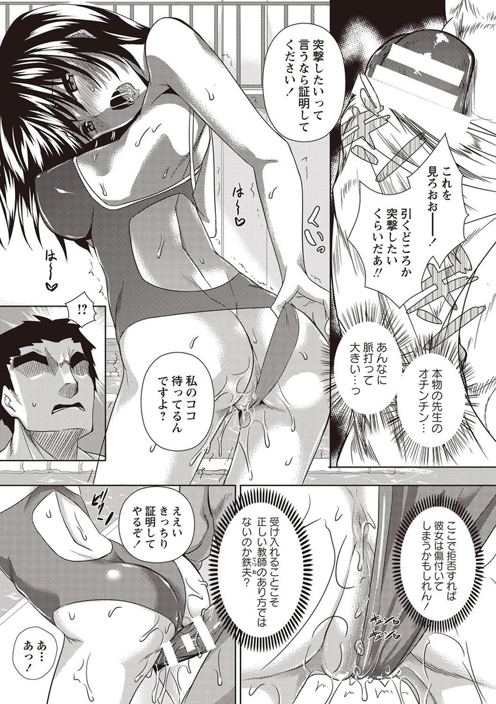 【エロ漫画】【エロ漫画】どんどん記録を更新する水泳部の部長JK…大好きな先生を思ってオナニーしているのを見られてしまい先生におねだりして中出しセックス【復八磨直兎:浅葱色の片想い】